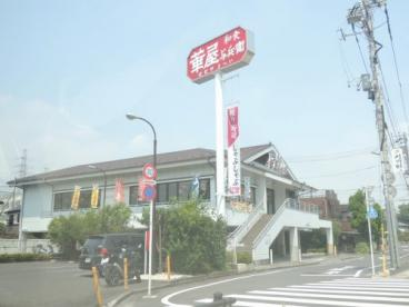 華屋与兵衛江北店の画像1