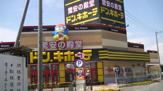 ドン・キホーテ石巻街道矢本店