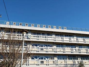 武蔵野市立 本宿小学校の画像1