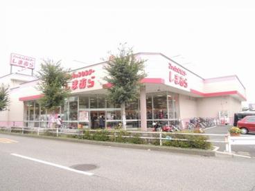 ファッションセンターしまむら足立入谷店の画像1