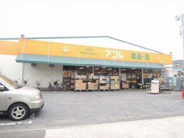 アコレ入谷3丁目店の画像1