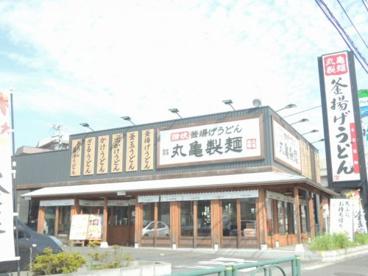 丸亀製麺足立入谷の画像1