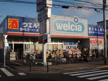 ウエルシア足立竹の塚店の画像1