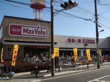 マックスバリュ竹の塚店の画像1