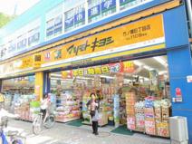 マツモトキヨシ竹の塚6丁目店