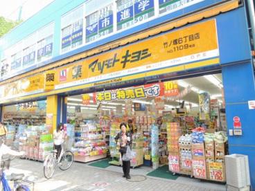 マツモトキヨシ竹の塚6丁目店の画像1