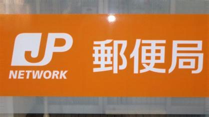 さいたま中央郵便局の画像1