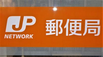 浦和別所郵便局の画像1