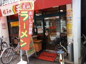 餃子の王将阪急高槻店の画像2