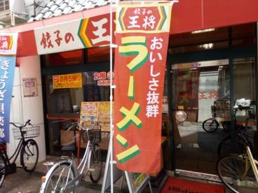 餃子の王将阪急高槻店の画像3