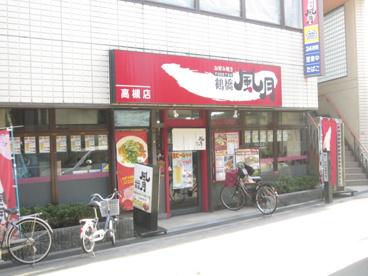 鶴橋風月高槻店の画像1