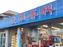 戸田酒販玉穂店