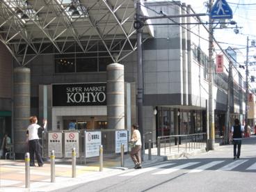 コーヨー阪急高槻店の画像2