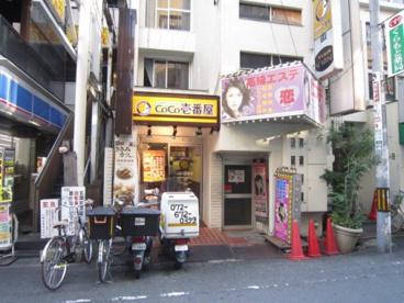 CoCo壱番屋阪急高槻市駅南口店の画像1