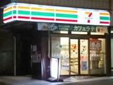 セブンイレブン新宿揚場町店