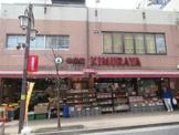 神楽坂 KIMURAYA