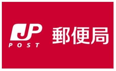 名古屋石仏郵便局の画像1