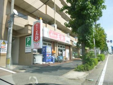 餃子の王将 滝子店の画像1