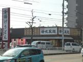讃岐製麺 弥富通店