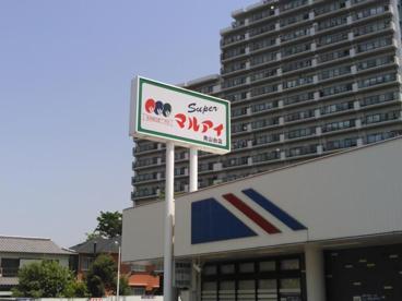 マルアイ 青山台店の画像1