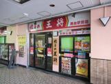 餃子の王将 西台駅前店