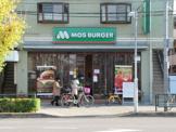 モスバーガー 西台店