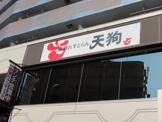 天狗 西台駅前店