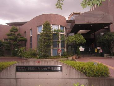 阿武山たつの子認定こども園の画像5