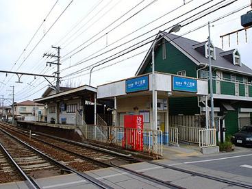 京阪 中ノ庄駅の画像1