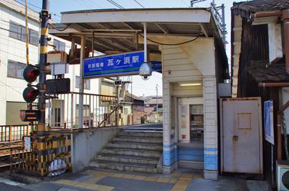 京阪電気鉄道石山坂本線・瓦ヶ浜駅の画像1