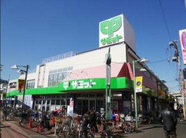 サミットストア上北沢店の画像1
