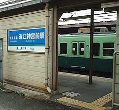 京阪電気鉄道石山坂本線・近江神宮前駅の画像1