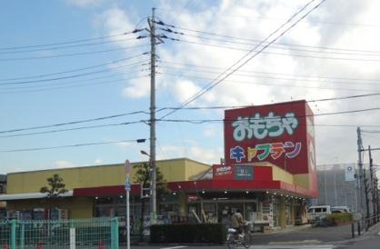 おもちゃのキャプテン西新井店の画像1