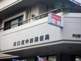 川口芝中田郵便局