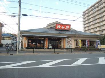 すし屋赤兵衛江北店の画像1