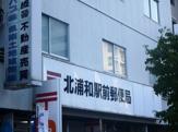 北浦和駅前郵便局