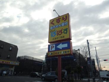 どらっぐぱぱす江北6丁目店の画像1
