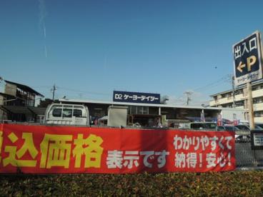 ケーヨーデイツー鹿浜店の画像1