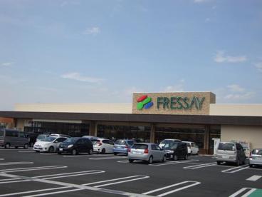 フレッセイ 新町店の画像1