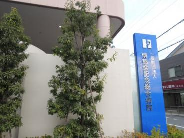 博慈会記念総合病院の画像1