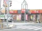 すき家足立鹿浜店