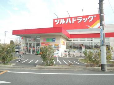 ツルハドラッグ足立西新井店の画像1