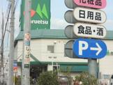 マルエツ西新井店