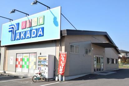 タカダ大田原店の画像1