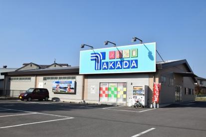 タカダ大田原店の画像2