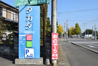 タカダ大田原店の画像3