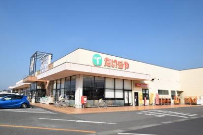 たいらや大田原店の画像1