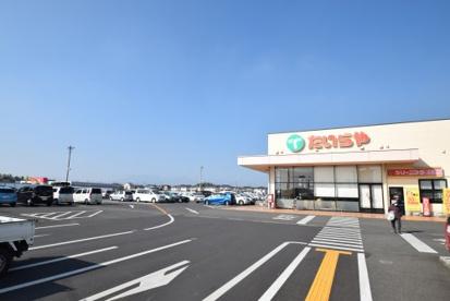 たいらや大田原店の画像2