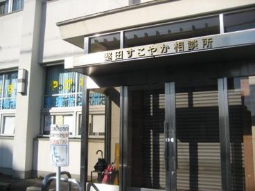 大津市役所・健康保険部堅田すこやか相談所の画像2