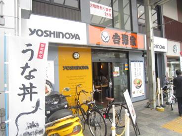 吉野家JR高槻駅前店の画像1